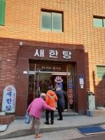 부산 북구 덕천3동, 취약계층에 목욕쿠폰 지원