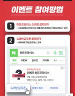 위메프 히든프라이스, 신규 앱·카드 결제만 가능 '유의'