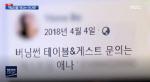 '버닝썬' 애나, 성추행 고소인→버닝썬 직원→마약 공급책…행방은?