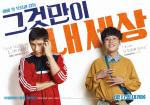 '그것만이 내 세상' OCN 방영 중… 이병헌이 그린 '뻔한 감동'