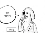"""개판 5분 전 어원은?… 서장훈 맞췄다 """"가마솥 열리기 5분전"""" 이유는?"""