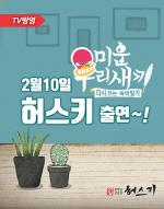"""허스키 회 배달지역과 가격은? """"미운우리새끼 등장으로 화제"""""""
