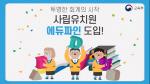 교육부, 사립유치원 '에듀파인' 개선된 모습 공개