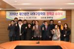 (재)사하구장학회 장학금 수여식 개최