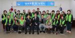 부산 중구, 몰카 안심순찰대 협약체결 및 발대식 개최