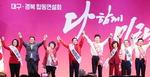 책임당원 30%…한국당 당권주자, TK에 러브콜