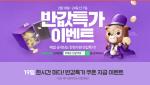 위메프 반값특가… 19일 상품은 손난로·워터파크이용권·깔라만시 등