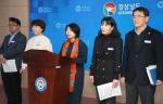 경남도, 민간전문가 충원 사회혁신추진단 본격 출항