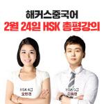 해커스중국어, 2019 HSK 시험 직후 'HSK 풀서비스' 무료 총평강의 진행