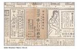 대한민국 임시정부 수립 100주년 기념, 백산기념관 3·1절『한 시대 다른 삶』특별전 개최