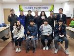 부산 남구 문현4동 방위협의회와 주민센터, 'Hi 스쿨북' 부교재비 전달식