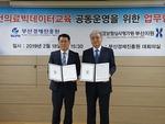 부산경제진흥원, 건강보험심사평가원 부산지원과 업무협약