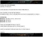 리니지M, 오늘(20일) 오전 정기점검 진행…시간과 내용은?
