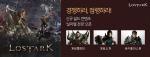 20일 로스트아크 정기 점검 완료… 업데이트 내역은?