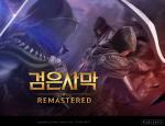 검은사막 '전장의 영웅' 랭킹 시스템 업데이트
