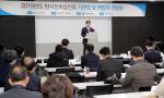 원안위, 방사선 비상진료 기관 책임자 간담회 개최