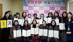 부산 서구 여성새로일하기센터, '취업성공! 새일스타트' 1기 수료식 개최