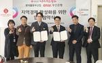 롯데몰 동부산점, BNK 부산은행과 업무협약 체결