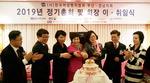 여성벤처협회 부산경남지회장 이·취임식