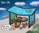 [서상균 그림창] 문명의 진화