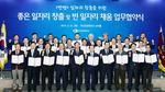 부산지역 산학관 30곳, 일자리 창출·채움 공동 대응