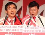 """윤영석 """"이기는 정당"""" 조경태 """"새 한국당""""…안방서 굳히기"""