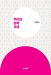 [신간 돋보기] 고딩들의 '즐거운' 문학 수업