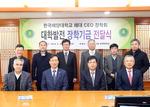 한국해양대 출신 CEO, 모교에 2600만 원 기부