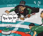 [서상균 그림창] 팀(들)킴…