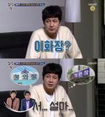 """""""이화장 4만원 뭐냐"""" 김승현 어머니 추궁에 결국 실토"""