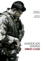 '아메리카 스나이퍼' 크리스 카일은 누구? 미 해군 전설의 저격수