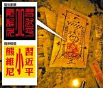 대만산 신작게임, 시진핑 풍자로 중국서 퇴출당해