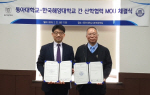 한국해양대 LINC+사업단, 동아대와 MOU