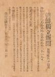 조선독립신문 창간호·국민회보 100년 만에 '햇빛'