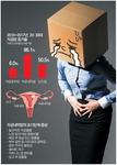 빨라진 초경·늦어진 출산 탓?…20·30대 자궁이 아프다