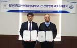 한국해양대학교 산학협력선도대학 육성사업단, 동아대 LINC+사업단과 업무협약