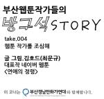 [부산 웹툰 작가들의 방구석 STORY] 웹툰 작가를 조심해..김호드(최문규)