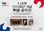 인천국제공항공사, 3.1절 특별음악회 개최