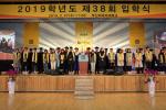 부산외국어대, 2019학년도 입학식 및 Global Dream 예비대학 개최