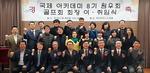 국제 아카데미 8기, 회장 및 골프회장 이· 취임식 개최