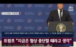 """트럼프 2차 북미정상회담 기자회견 """"언제나 협상 타결되는 것 아니야"""""""