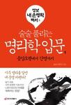 [신간 돋보기] 명리학 독학자용 입문서
