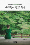 [신간 돋보기] 다양한 장르 희곡 5편 모음집