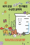 [어린이책동산] 만화로 배우는 원자 성질·지진 파동 外