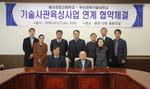 부산과학기술대학교, 울산공업고등학교와 협약식 개최