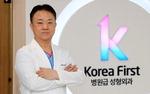 [의료기관장에게 지역의료의 길을 묻다] 중국 의학미용 국가위원 된 황소민 K성형외과 병원장
