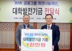 BNK금융그룹희망나눔재단, 한국해양대에 발전기금 전달