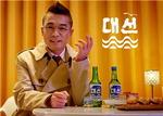 '술 좀 적당히 먹읍시다'가 소주업체 캠페인?