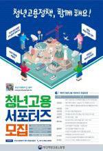 부산경상대학교, 부산지방노동부 주관 4기 청년고용 서포터즈 모집
