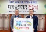 BNK금융그룹 희망나눔재단, 한국해양대학교 방문·발전기금 전달